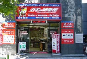 日本橋店外観