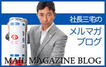社長三宅のメルマガブログ
