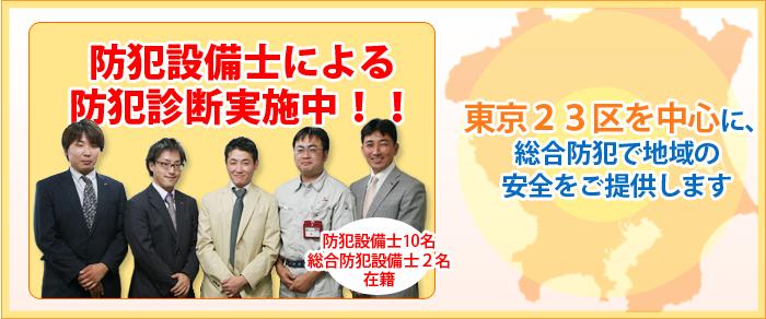 東京都港区・中央区を中心に、防犯設備士による防犯診断実施中!